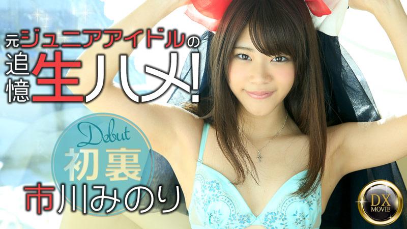 HEYZO-0807 Minori Ichikawa - 1080HD
