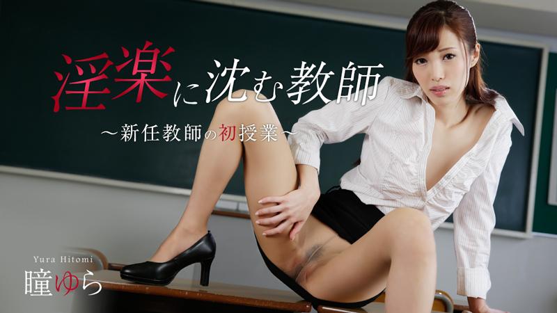 HEYZO-0877 Hitomi Yura - 1080HD