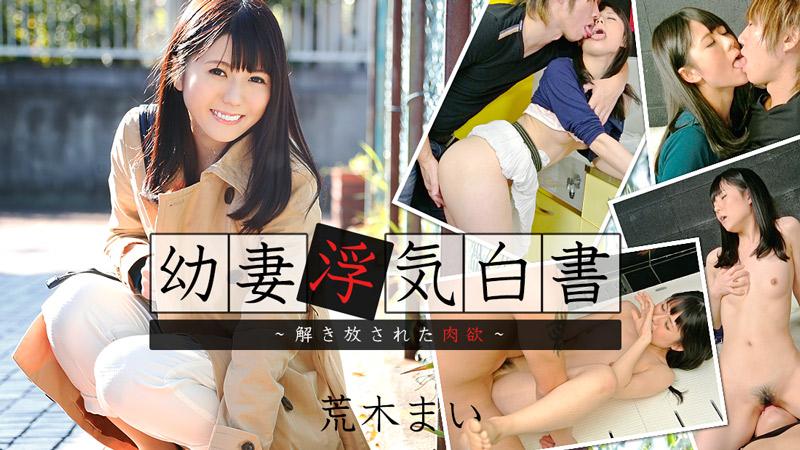 HEYZO-0894 Mai Araki - 1080HD