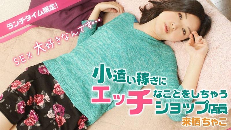 HEYZO-1005 Chako Kurusu - 1080HD