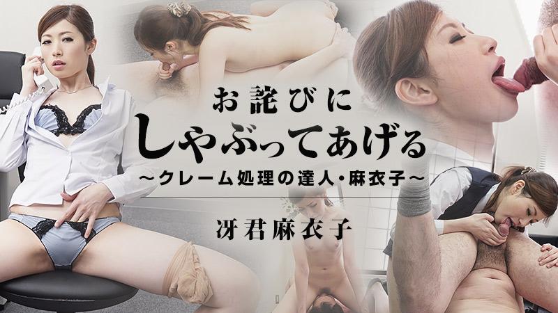 HEYZO-1019 Maiko Saegimi - 1080HD