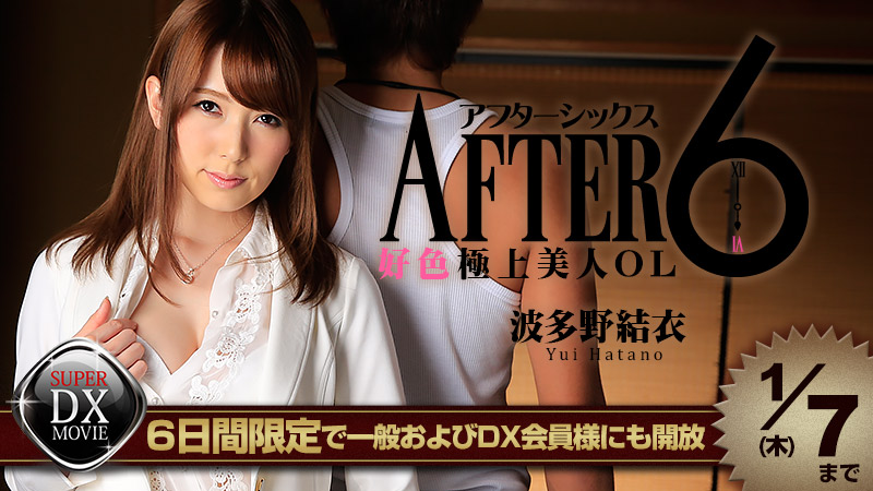 HEYZO-1048 Yui Hatano - 1080HD