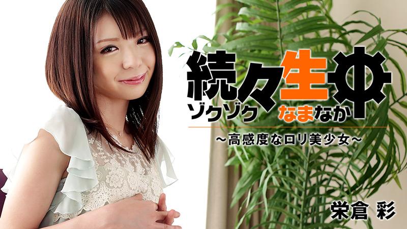 HEYZO-1054 Aya Eikura - 1080HD