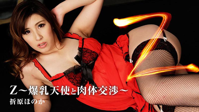 HEYZO-1097 Orihara Honoka - 720HD