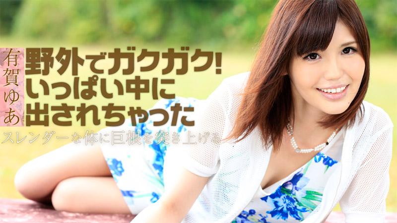 HEYZO-1130 Ariga Yua - 1080HD