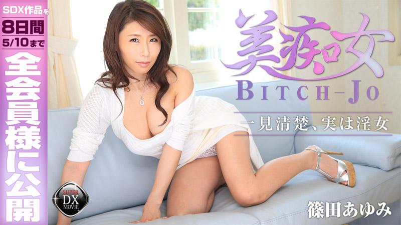 HEYZO-1151 Ayumi Shinoda - 1080HD