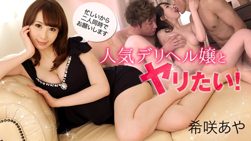 HEYZO-1166 Aya Kisaki - 1080HD