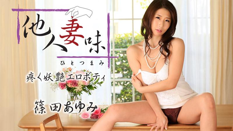 HEYZO-1184 Ayumi Shinoda - 1080HD
