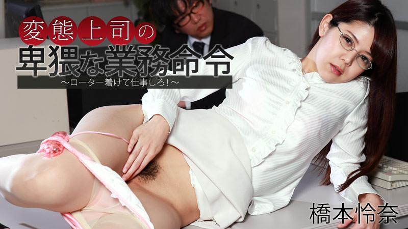 HEYZO-1188 Reina Hashimoto - 1080HD