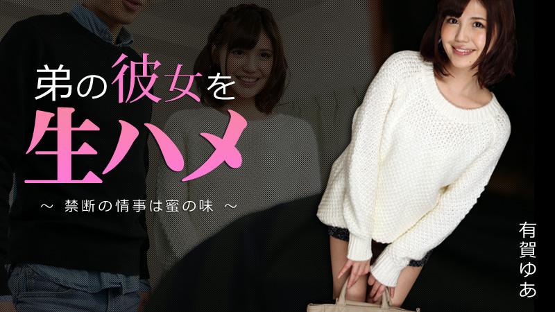 HEYZO-1191 Ariga Yua - 1080HD