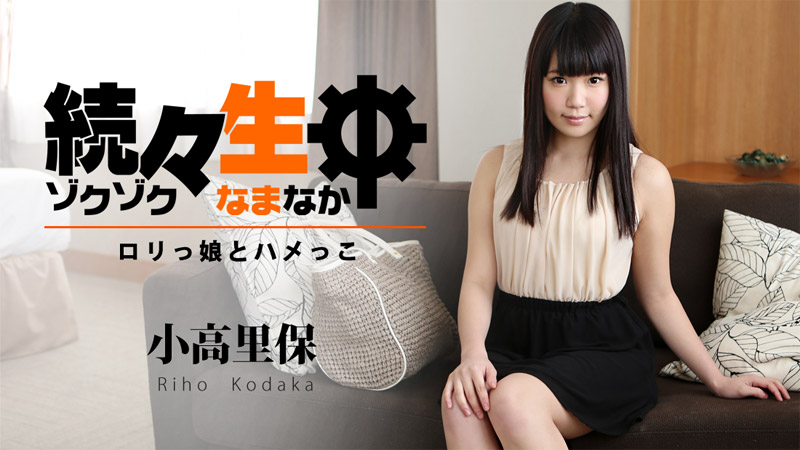 HEYZO-1194 Riho Kodaka - 1080HD