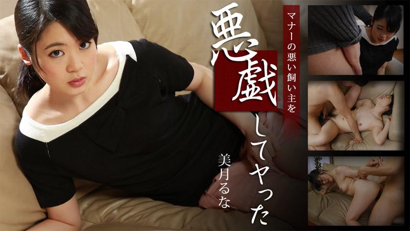 HEYZO-1196 Luna Mitsuki - 1080HD