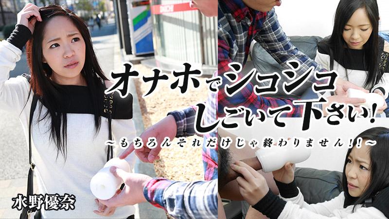HEYZO-1197 Yuuna Mizuno - 1080HD