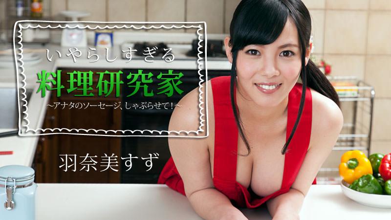 HEYZO-1211 Suzu Hanami - 1080HD