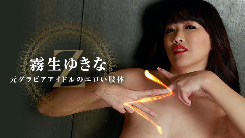 HEYZO-1220 Kiriu Yukina - 1080HD