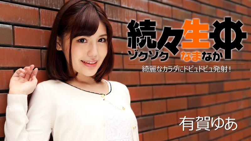 HEYZO-1224 Ariga Yua - 1080HD