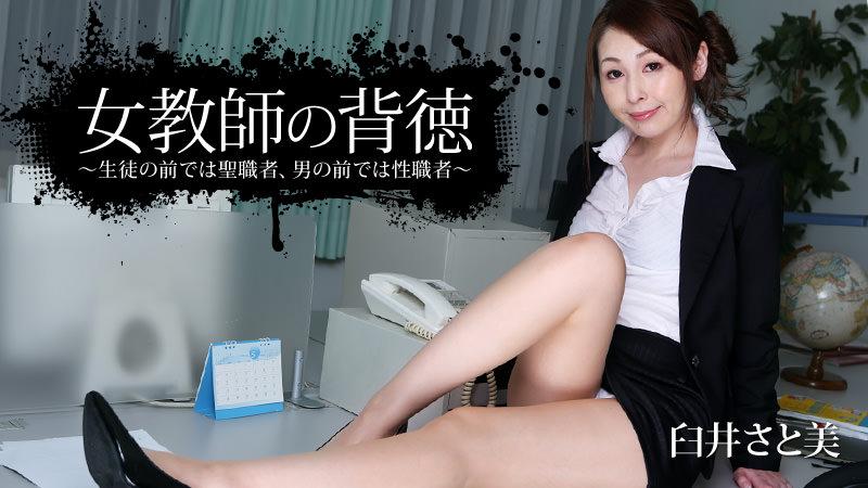 HEYZO-1232 Satomi Usui - 1080HD