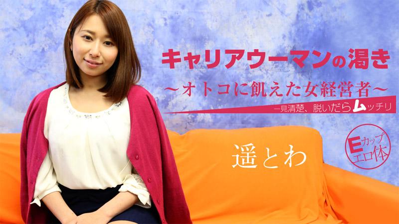 HEYZO-1238 Towa Haruka - 1080HD