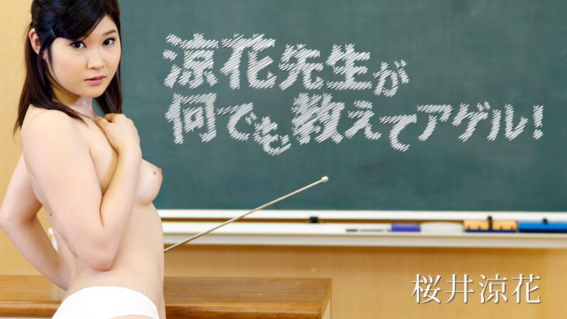 HEYZO-1239 Ryouka Sakurai - 1080HD