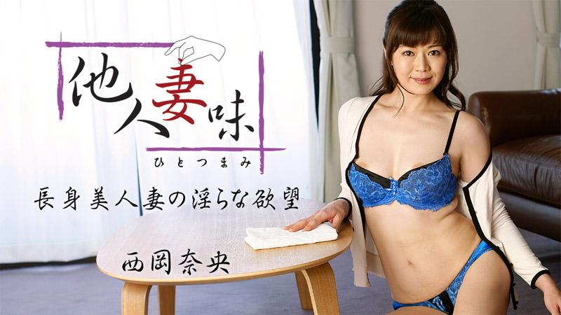 HEYZO-1244 Nao Nishioka - 1080HD