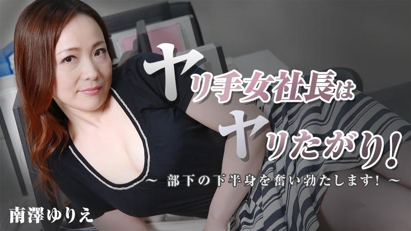 HEYZO-1254 Yurie Minamisawa - 1080HD