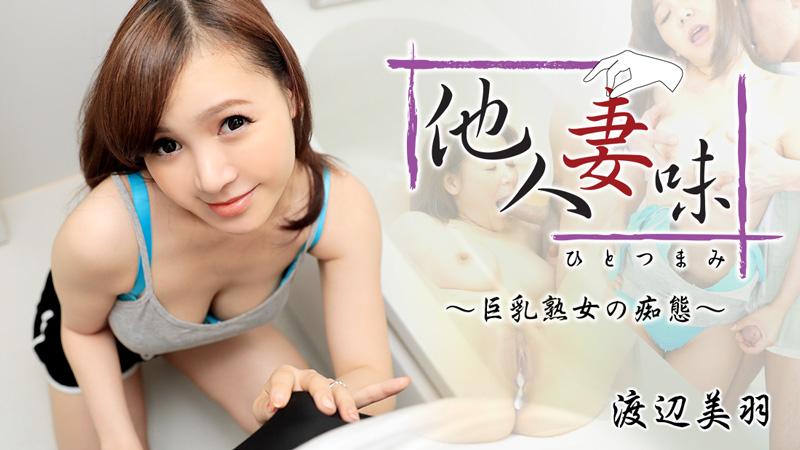 HEYZO-1281 Miu Watanabe - 720HD