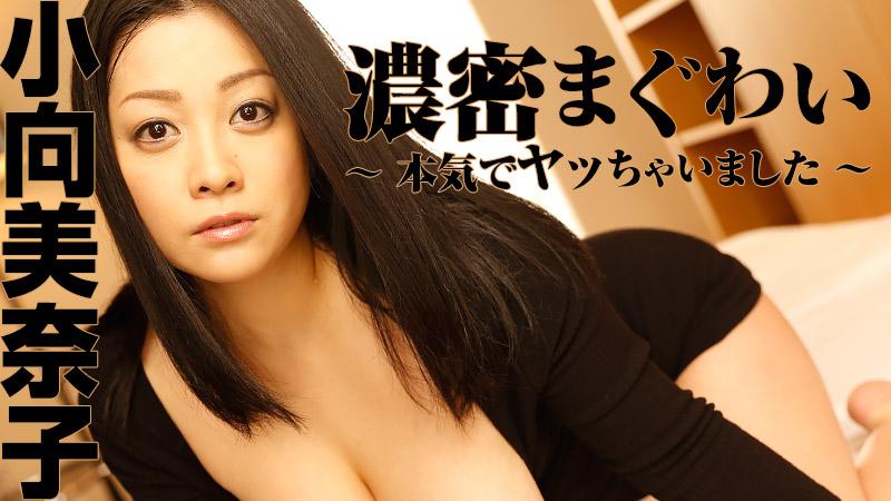HEYZO-1289 Komukai Minako - 720HD