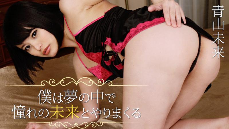 HEYZO-1290 Miku Aoyama - 1080HD