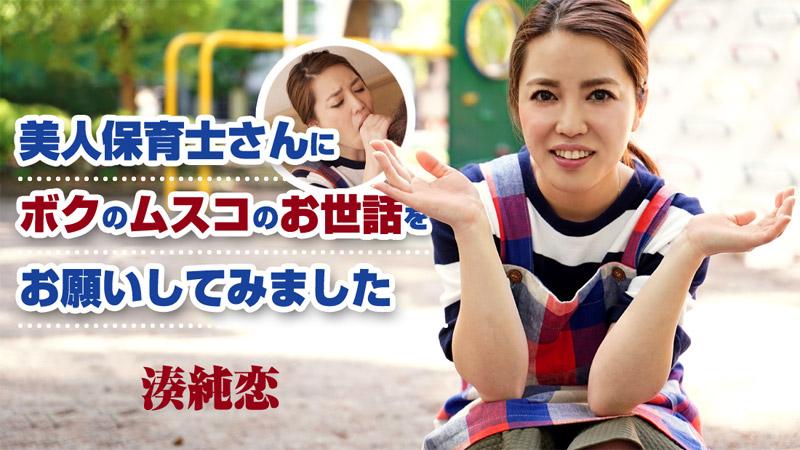 HEYZO-1302 Sumire Minato - 1080HD
