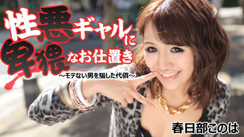 HEYZO-1328 Konoha Kasukabe - 1080HD