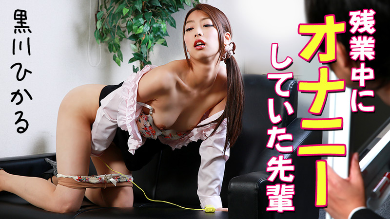 HEYZO-1332 Hikaru Kurokawa - 1080HD