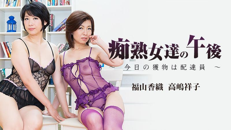 HEYZO-1336 Kaori Fukuyama Shouko Takashima - 1080HD