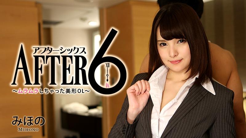 HEYZO-1337 Mihono - 1080HD