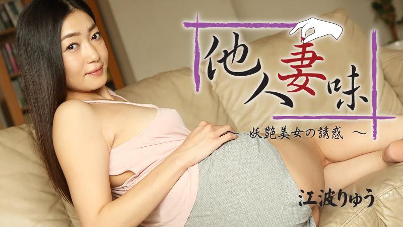 HEYZO-1353 Ryu Enami - 1080HD