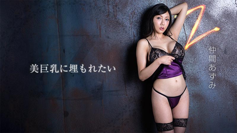 HEYZO-1359 Azumi Nakama - 1080HD
