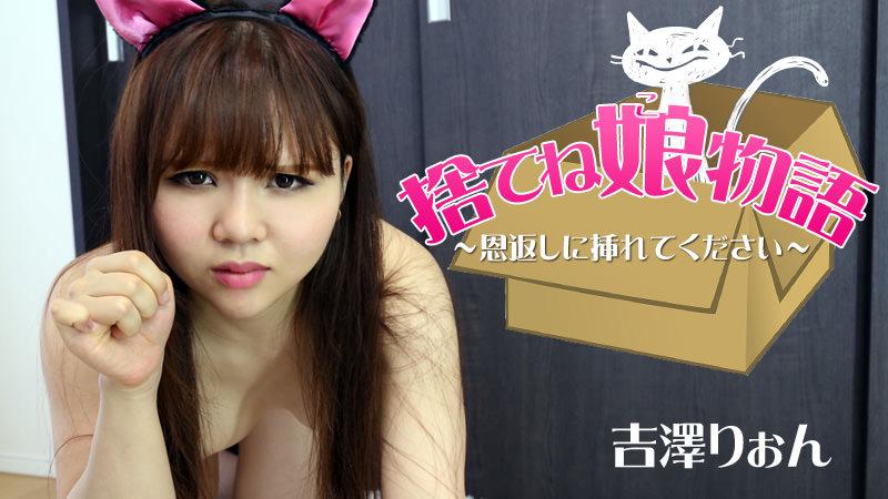 HEYZO-1360 Rion Yoshizawa - 1080HD