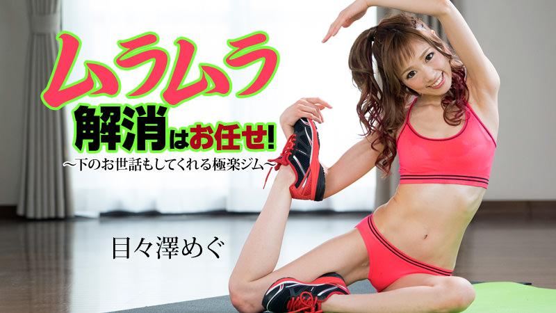HEYZO-1388 Megu Memezawa - 720HD