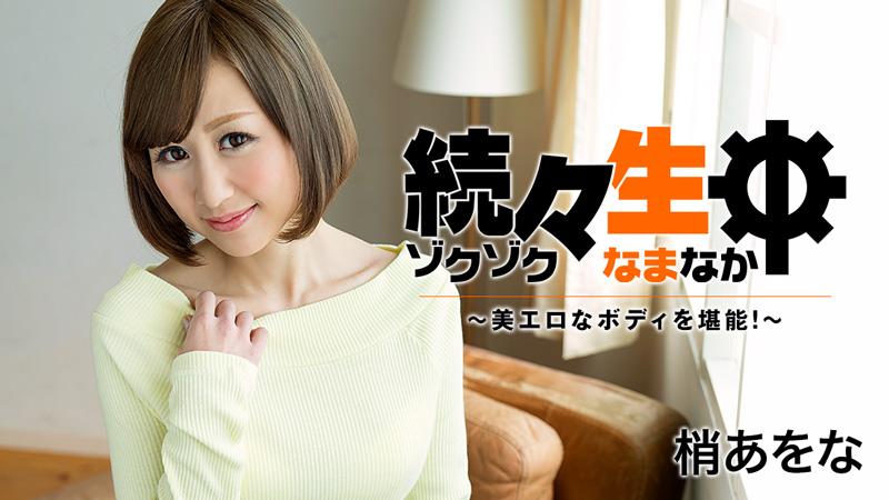 HEYZO-1392 Aona Kozue - 720HD