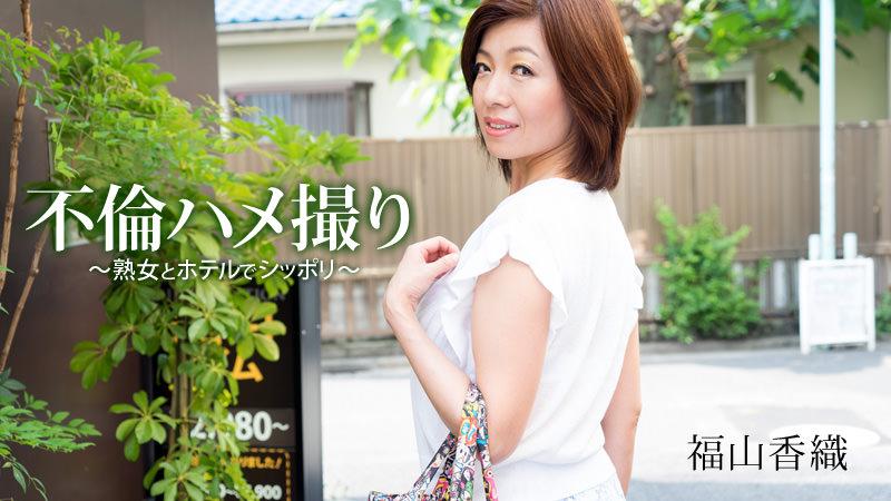 HEYZO-1393 Kaori Fukuyama - 720HD