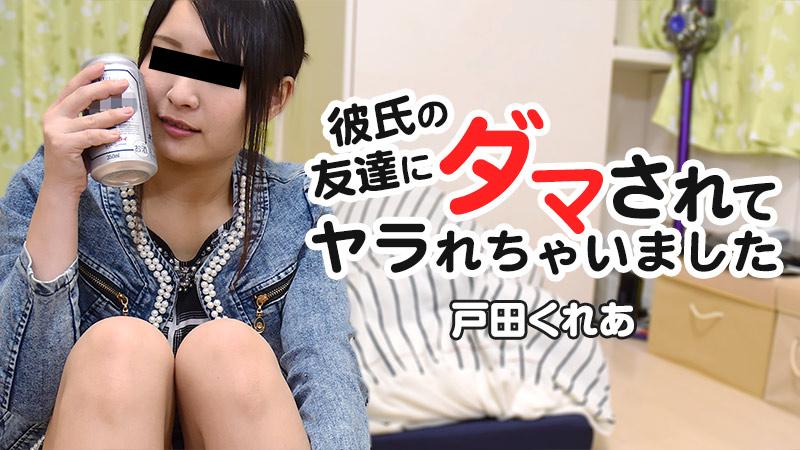 HEYZO-1408 Toda Mami - 720HD