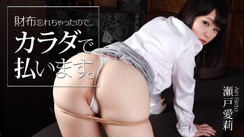 HEYZO-1411 Airi Seto - 720HD
