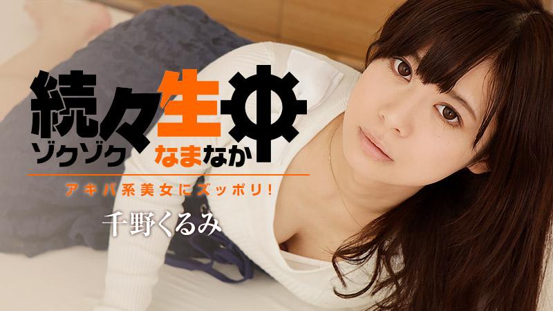 HEYZO-1412 Kurumi Chino - 720HD