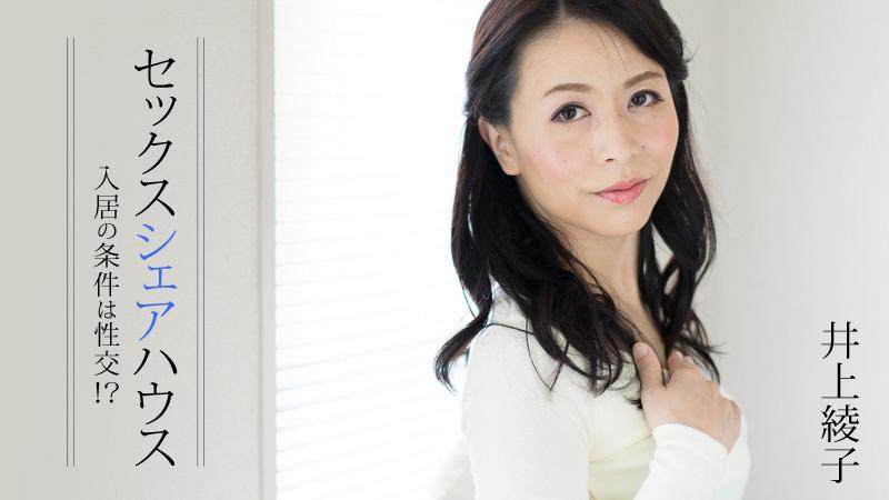 HEYZO-1413 Inoue Ayako - 720HD