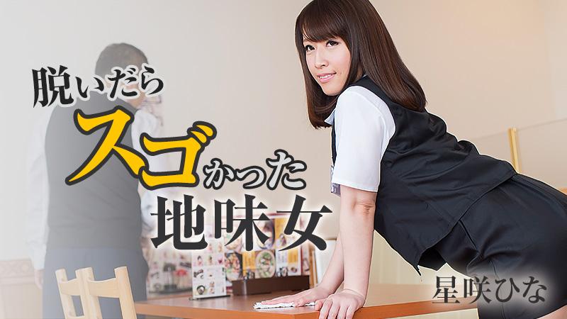 HEYZO-1415 Hina Hoshizaki - 720HD