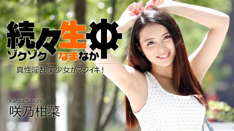 HEYZO-1417 Sakuno Kanna - 720HD