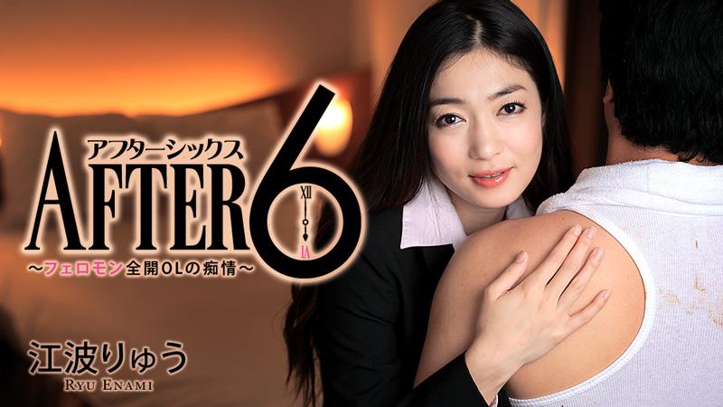 HEYZO-1419 Ryu Enami - 720HD