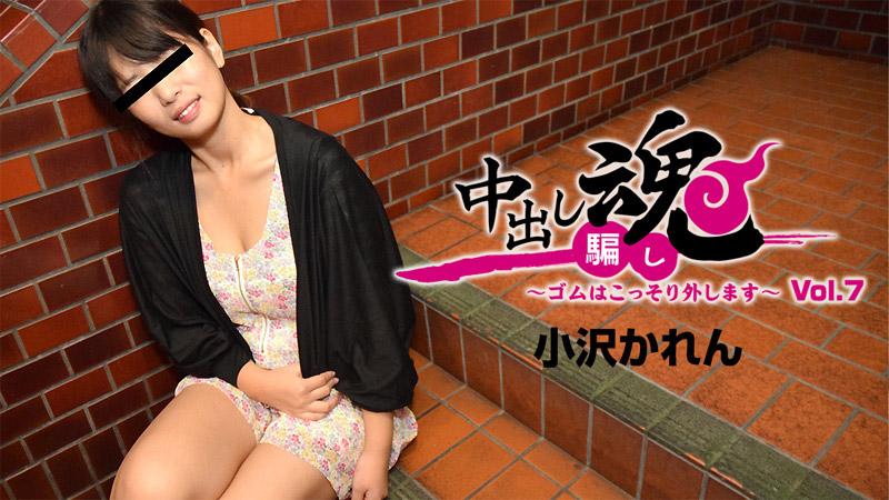 HEYZO-1421 Karen Ozawa - 720HD