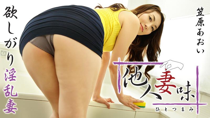 HEYZO-1424 Aoi Kasahara - 720HD