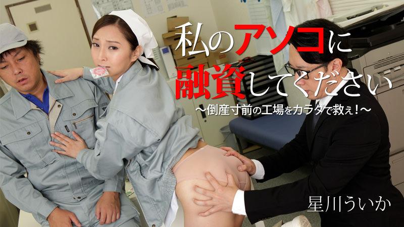 HEYZO-1430 Uika Hoshikawa - 720HD