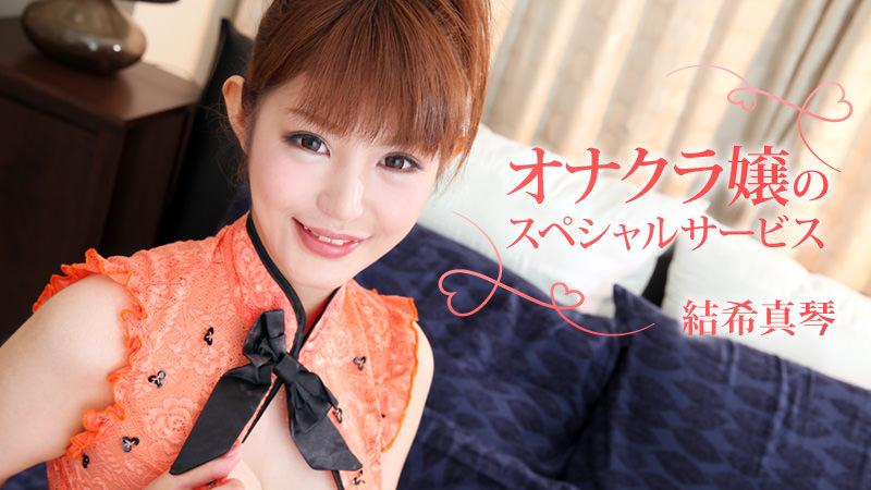 HEYZO-1446 Makoto Yuuki - 720HD